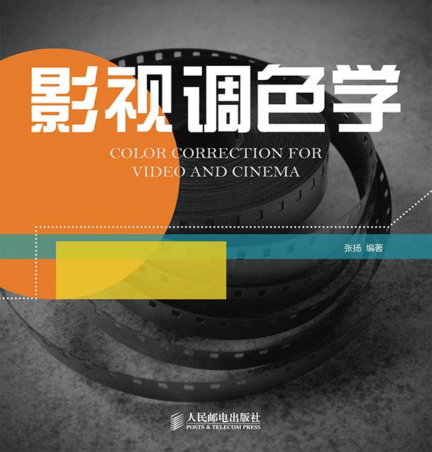 影视调色学 PDF格式高清电子书免费下载