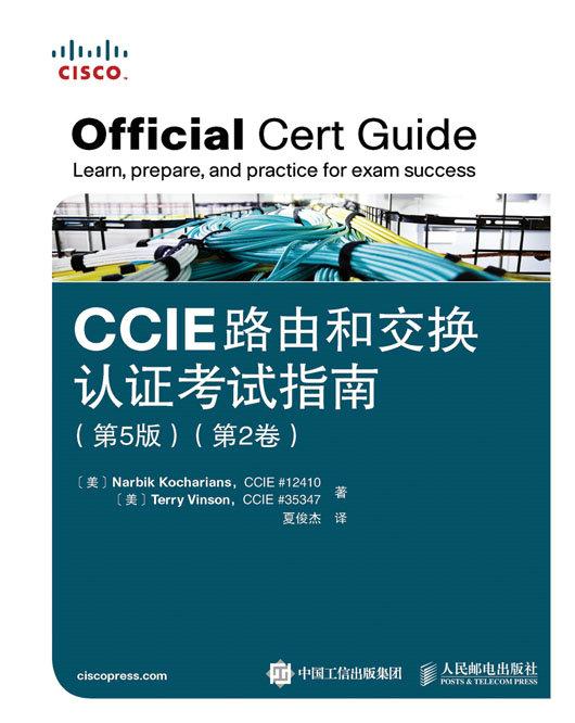 CCIE路由和交换认证考试指南(第5版) (第2卷) PDF格式高清电子书免费下载