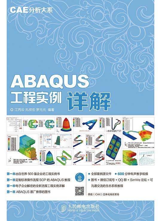 CAE分析大系——ABAQUS工程实例详解 PDF格式高清电子书免费下载