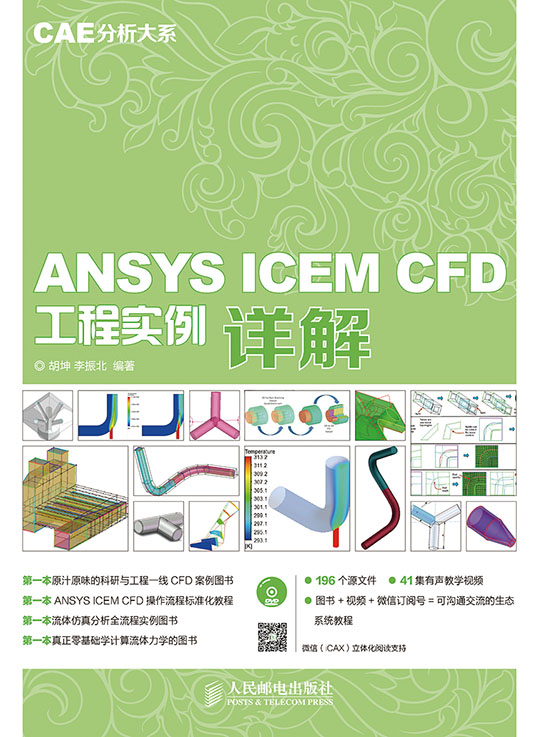 CAE分析大系——ANSYS ICEM CFD工程实例详解 PDF格式高清电子书免费下载