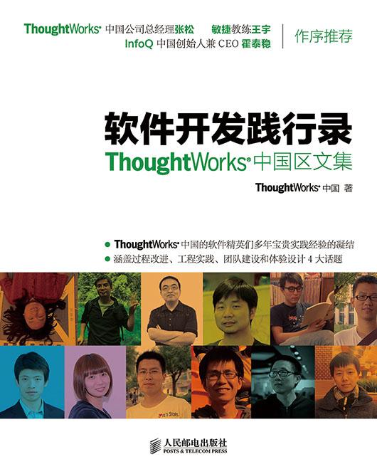软件开发践行录——ThoughtWorks中国区文集 PDF格式高清电子书免费下载