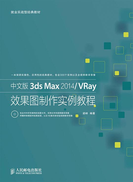 中文版3ds Max 2014/VRay效果图制作实例教程 PDF格式高清电子书免费下载