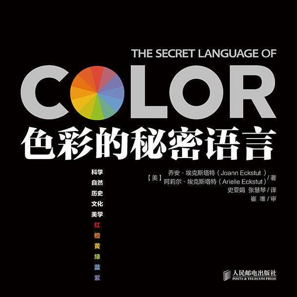 色彩的秘密语言 PDF格式高清电子书免费下载