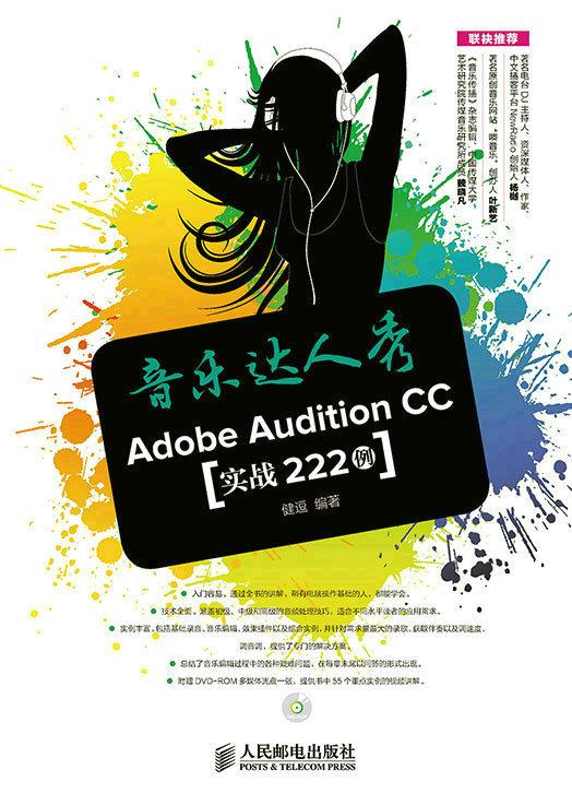 音乐达人秀:Adobe Audition CC实战222例 PDF格式高清电子书免费下载
