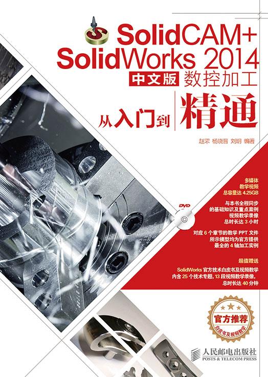 SolidCAM+SolidWorks 2014中文版数控加工从入门到精通 PDF格式高清电子书免费下载