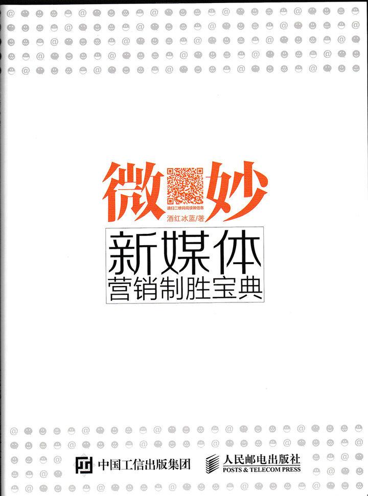 微妙:新媒体营销制胜宝典 PDF格式高清电子书免费下载
