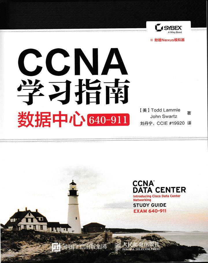 CCNA学习指南:数据中心(640-911) PDF格式高清电子书免费下载