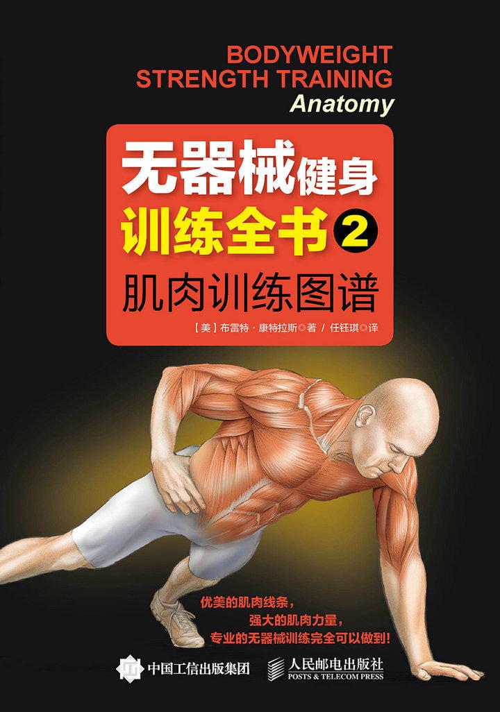无器械健身训练全书2——肌肉训练图谱 PDF格式高清电子书免费下载
