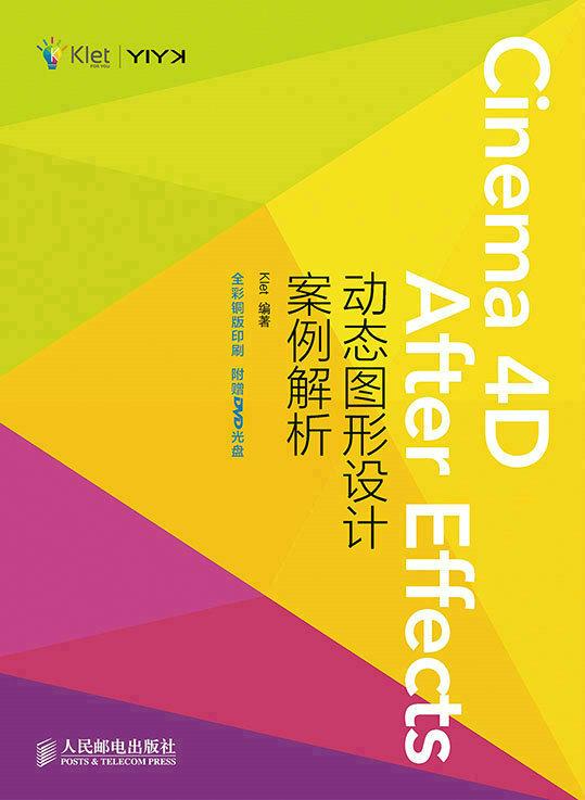Cinema 4D + After Effects动态图形设计案例解析 PDF格式高清电子书免费下载