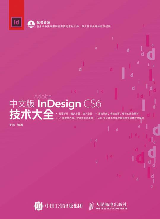 中文版InDesign CS6技术大全 PDF格式高清电子书免费下载