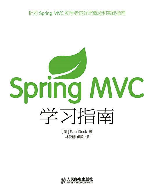 Spring MVC学习指南 PDF格式高清电子书免费下载