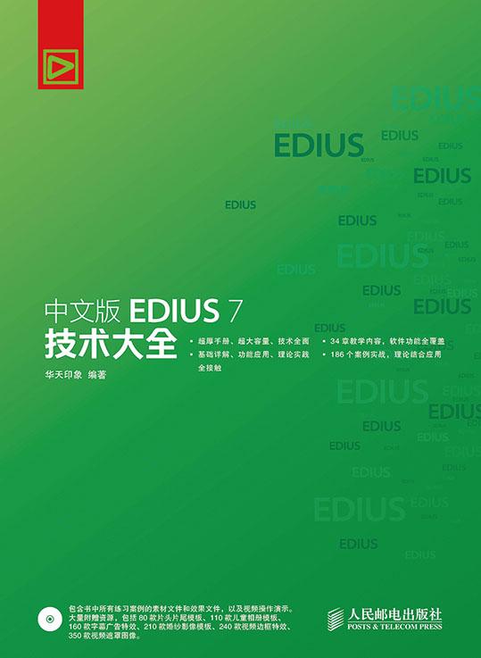 中文版EDIUS 7 技术大全 PDF格式高清电子书免费下载
