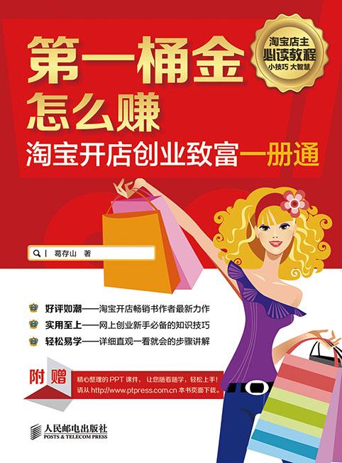 第一桶金怎么赚——淘宝开店创业致富一册通 PDF格式高清电子书免费下载