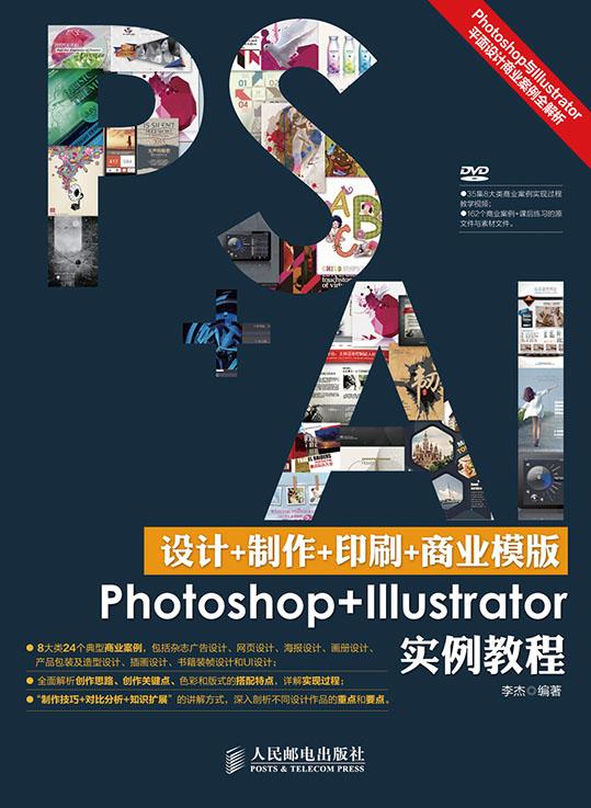 设计+制作+印刷+商业模版Photoshop+Illustrator实例教程 PDF格式高清电子书免费下载