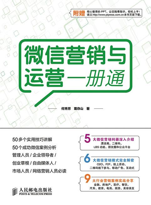 微信营销与运营一册通 PDF格式高清电子书免费下载