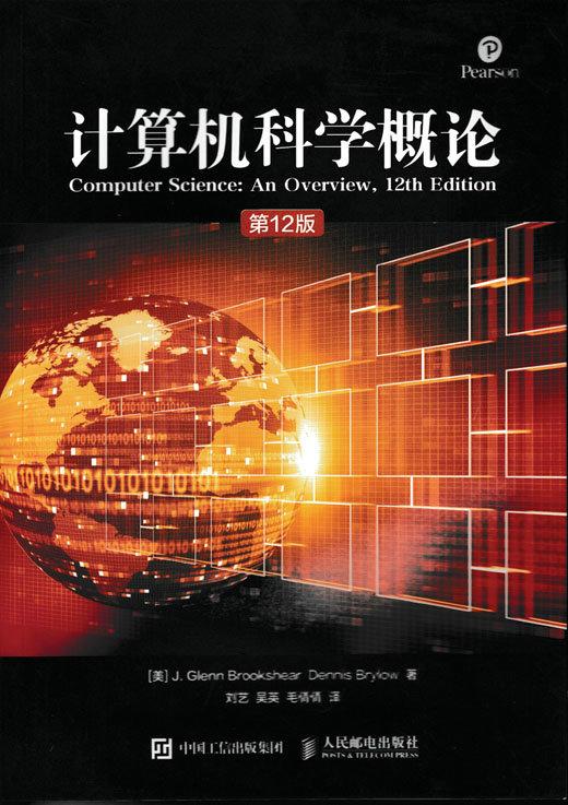 计算机科学概论(第12版) PDF格式高清电子书免费下载