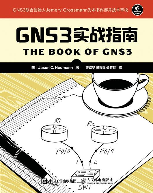 GNS3实战指南 PDF格式高清电子书免费下载