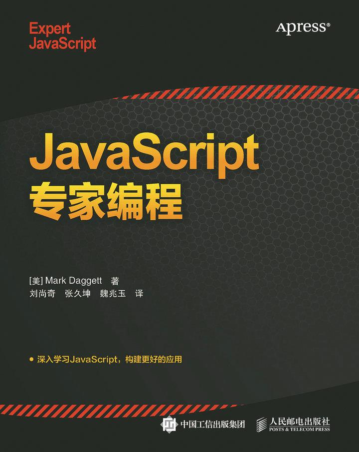 JavaScript专家编程 PDF格式高清电子书免费下载