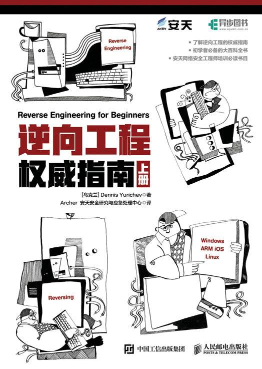 逆向工程权威指南 PDF格式高清电子书免费下载