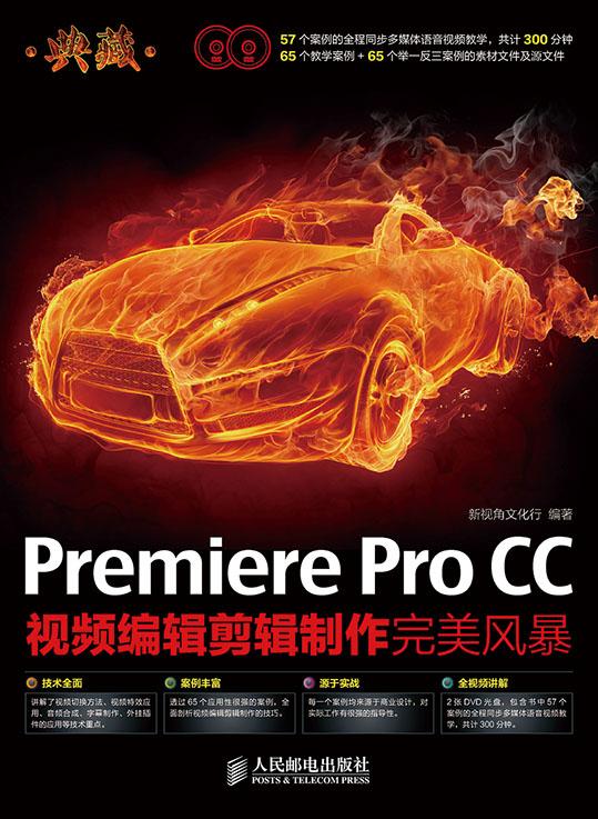 典藏——Premiere Pro CC视频编辑剪辑制作完美风暴 PDF格式高清电子书免费下载
