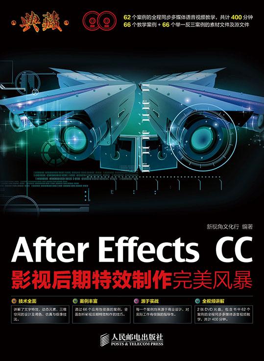 典藏——After Effects CC影视后期特效制作完美风暴 PDF格式高清电子书免费下载