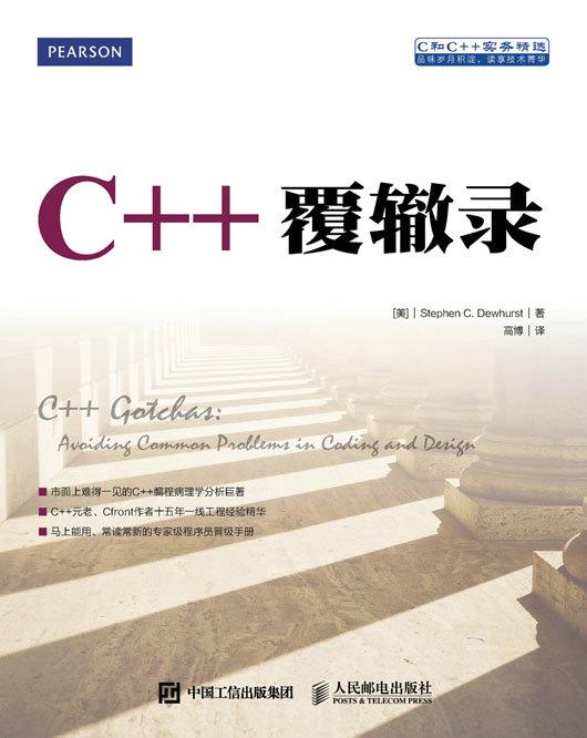 C++覆辙录 PDF格式高清电子书免费下载