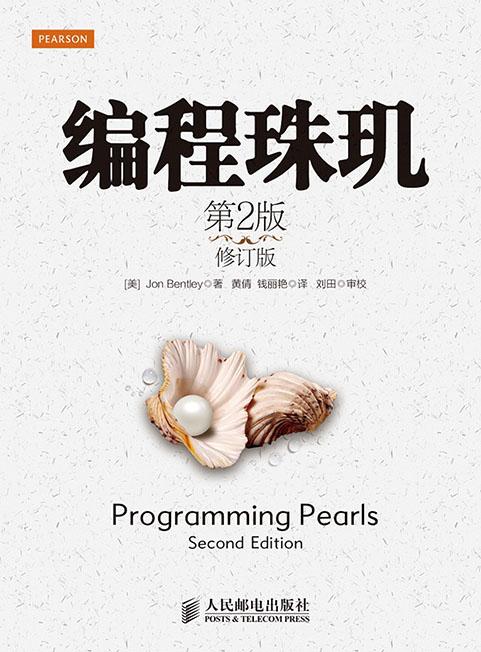 编程珠玑(第2版•修订版) PDF格式高清电子书免费下载
