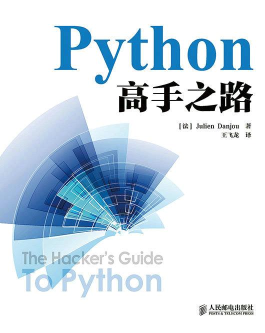 Python高手之路 PDF格式高清电子书免费下载