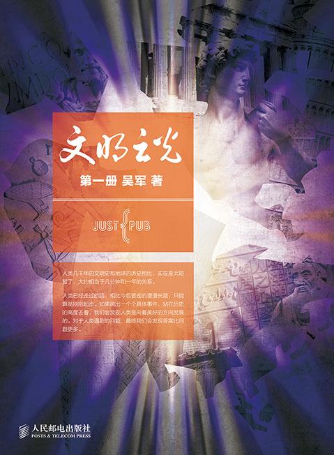 文明之光 第二册 PDF格式高清电子书免费下载