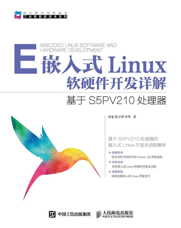 嵌入式Linux软硬件开发详解——基于S5PV210处理器 PDF格式高清电子书免费下载