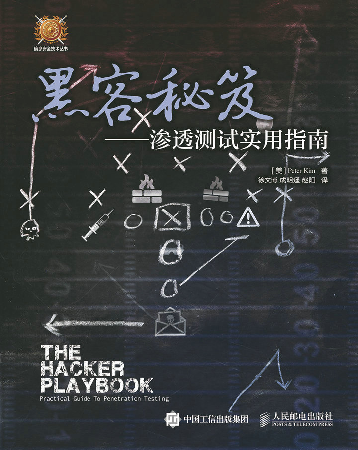 黑客秘笈——渗透测试实用指南 PDF格式高清电子书免费下载