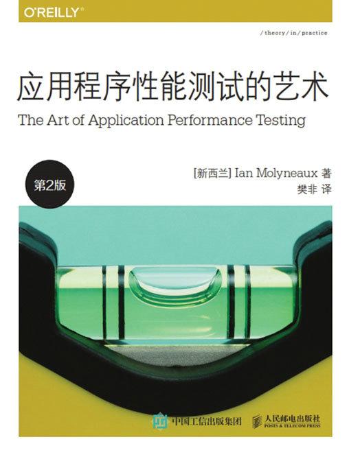 应用程序性能测试的艺术(第2版) PDF格式高清电子书免费下载