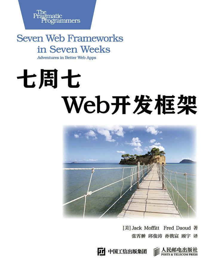 七周七Web开发框架  PDF格式高清电子书免费下载