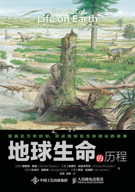 地球生命的历程 PDF格式高清电子书免费下载