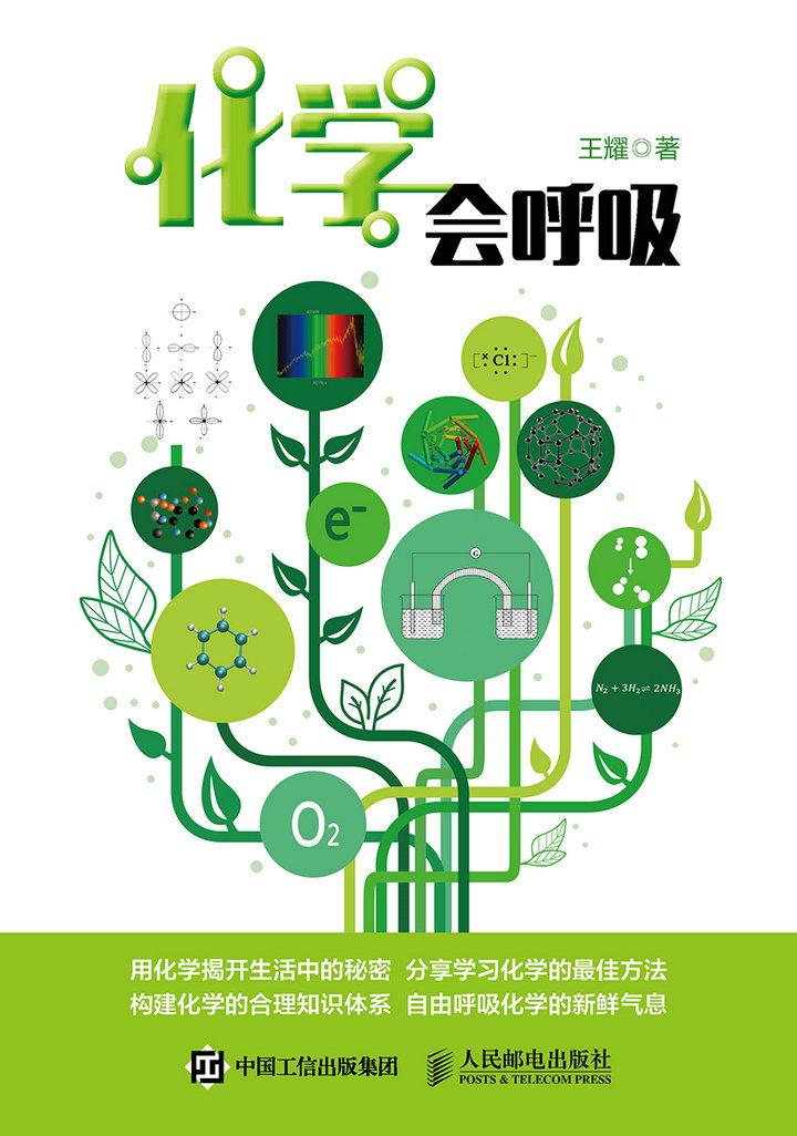 化学会呼吸 PDF格式高清电子书免费下载