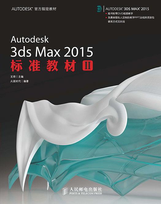 Autodesk 3ds Max 2015标准教材II PDF格式高清电子书免费下载