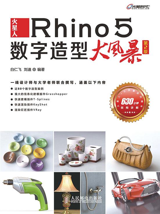 火星人——Rhino 5数字造型大风暴(第2版) PDF格式高清电子书免费下载