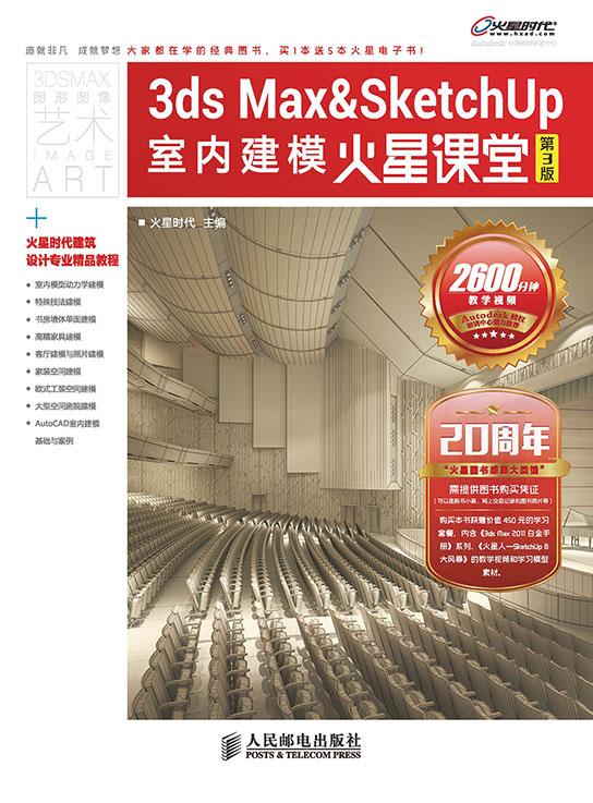 3ds Max&SketchUp室内建模火星课堂(第3版) PDF格式高清电子书免费下载