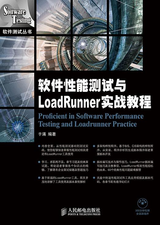 软件性能测试与LoadRunner实战教程 PDF格式高清电子书免费下载