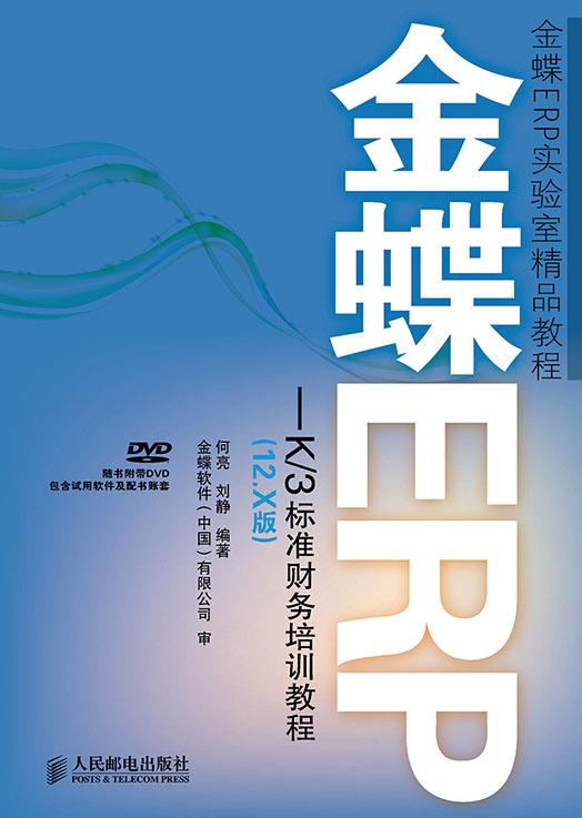 金蝶ERP-K/3标准财务培训教程(12.X版) PDF格式高清电子书免费下载