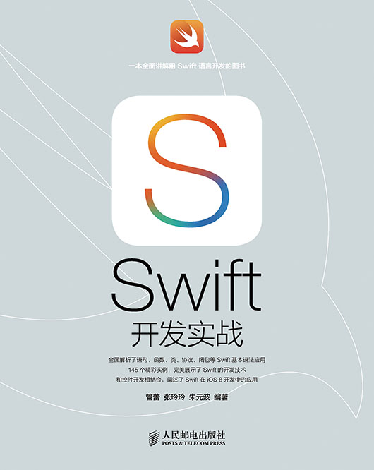 Swift开发实战 PDF格式高清电子书免费下载