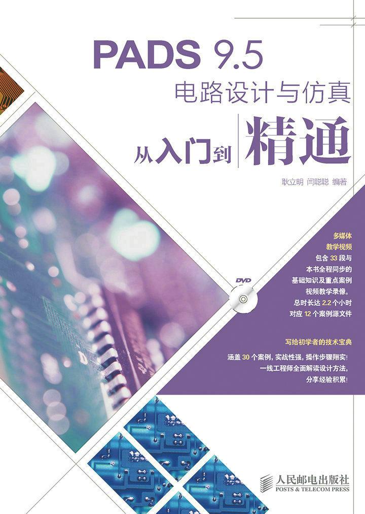 PADS 9.5电路设计与仿真从入门到精通 PDF格式高清电子书免费下载