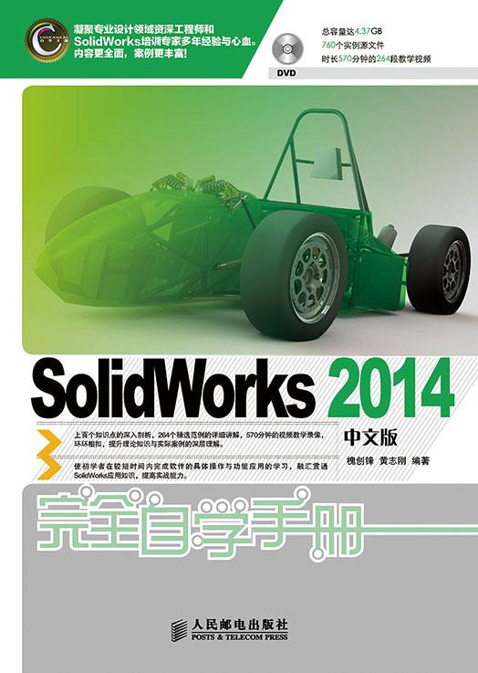 SolidWorks 2014中文版完全自学手册 PDF格式高清电子书免费下载