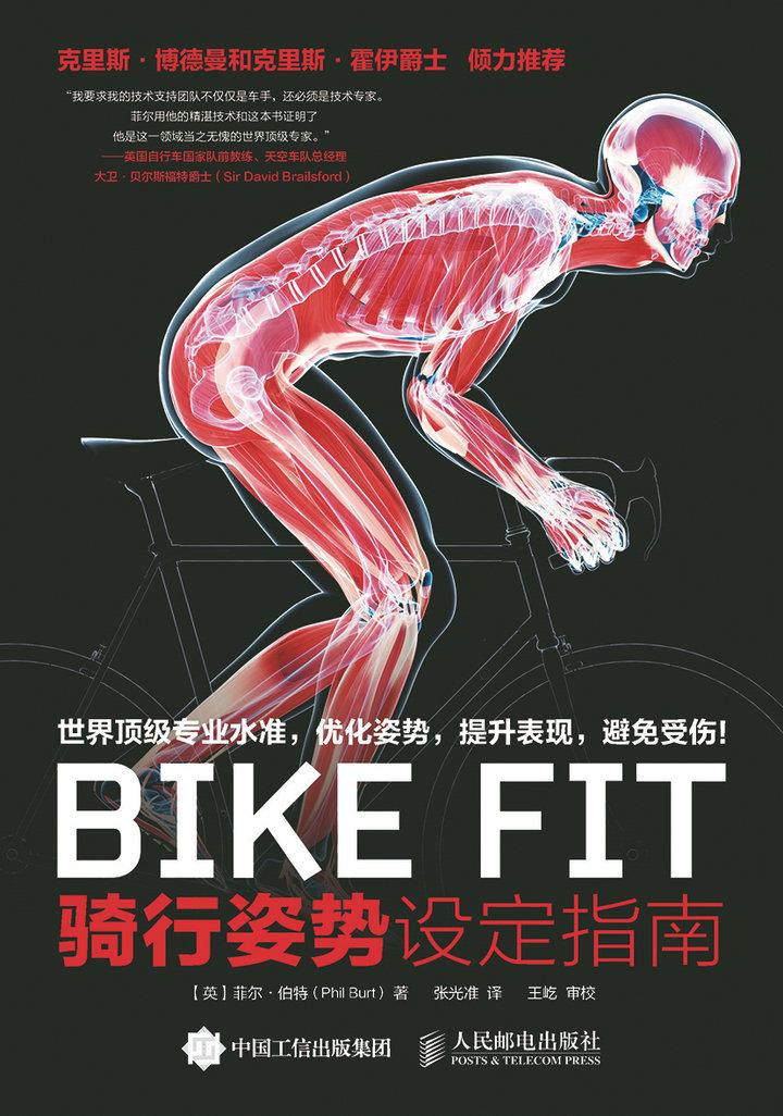 BIKE FIT :骑行姿势设定指南 PDF格式高清电子书免费下载