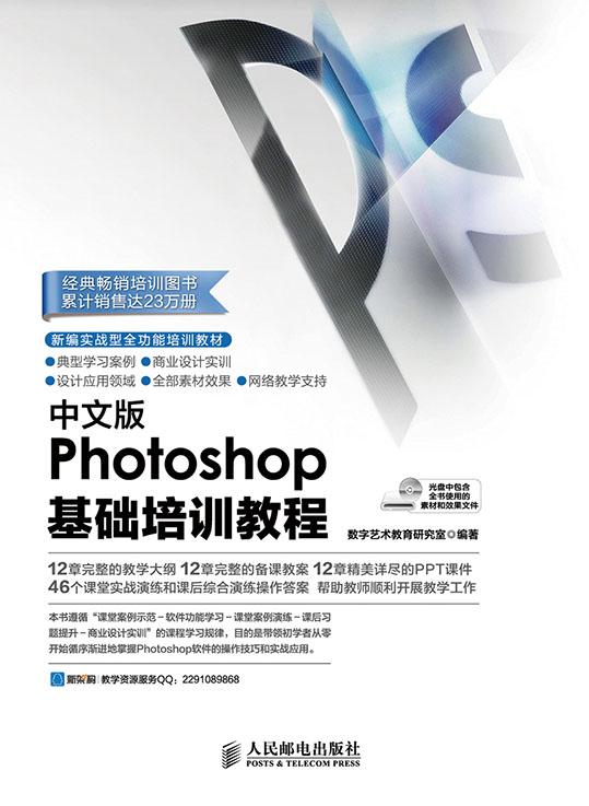 中文版Photoshop基础培训教程 PDF格式高清电子书免费下载