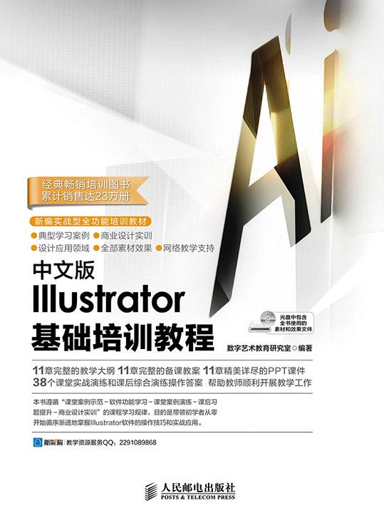 中文版Illustrator基础培训教程 PDF格式高清电子书免费下载