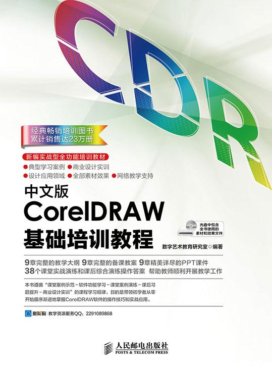 中文版CorelDRAW基础培训教程 PDF格式高清电子书免费下载