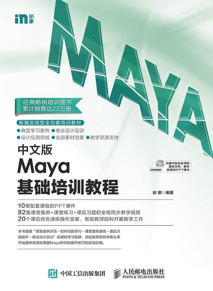 中文版Maya基础培训教程 PDF格式高清电子书免费下载