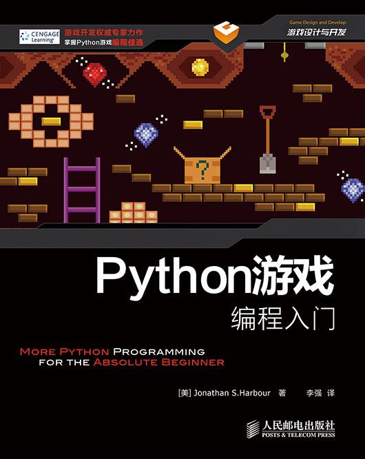 Python游戏编程入门 PDF格式高清电子书免费下载