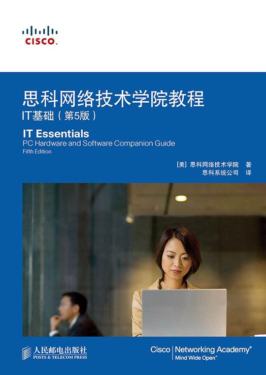 思科网络技术学院教程:IT基础(第5版) PDF格式高清电子书免费下载